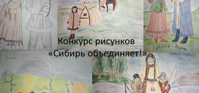 Конкурс рисунков «Сибирь объединяет!»