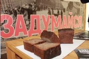 Акция памяти — Блокадный хлеб