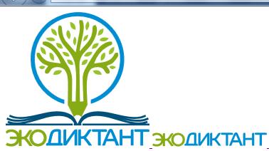 Всероссийский Экодиктант