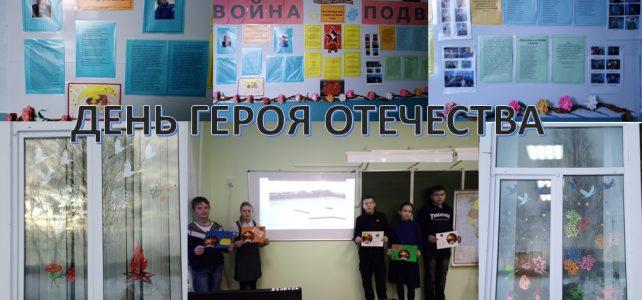 Отчет по Дню Героя Отечества