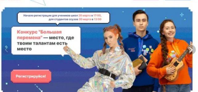 Рекламная кампания «Большая перемена»