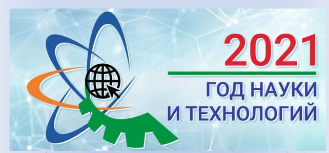 О проведении Всероссийского открытого урока 1 сентября 2021 года